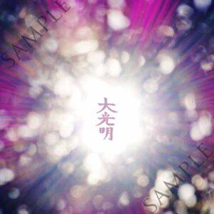 Great Bright Light DKM